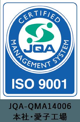 ISO9001認証概要